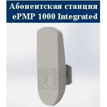 Cambium Networks ePMP-1000 Integ