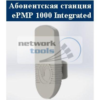 Cambium Networks ePMP 1000 Integrated Radio 5ГГц Точка доступа, клиентская CPE
