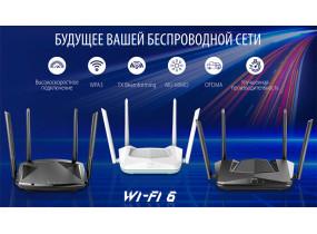 Компания D-Link презентовала роутеры стандарта Wi-Fi 6