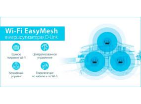Модельный ряд Wi-Fi роутеров D-Link с EasyMesh будет расширен