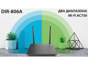 Новинки от D-Link: роутер AC750 DIR-806A/R1, коммутаторы DES-1018MPV2 и DSS-100E-6P