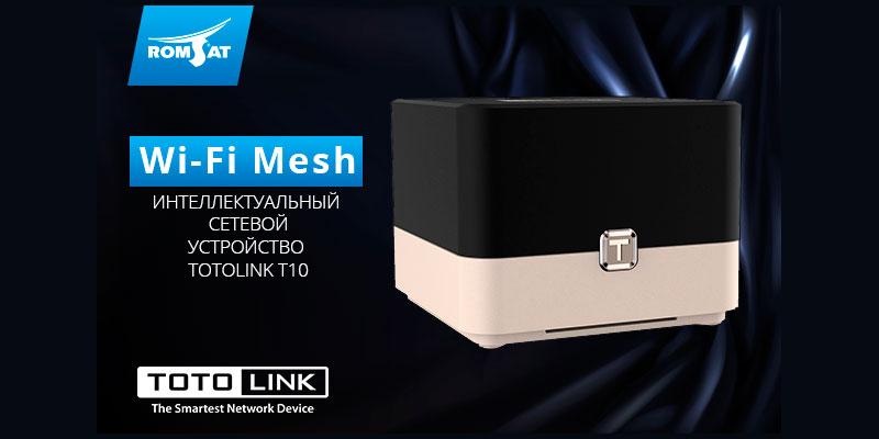 Mesh-система Totolink