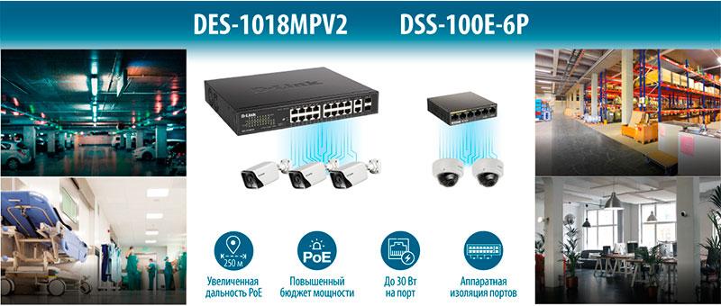 DES-1018MPV2 и DSS-100E-6P