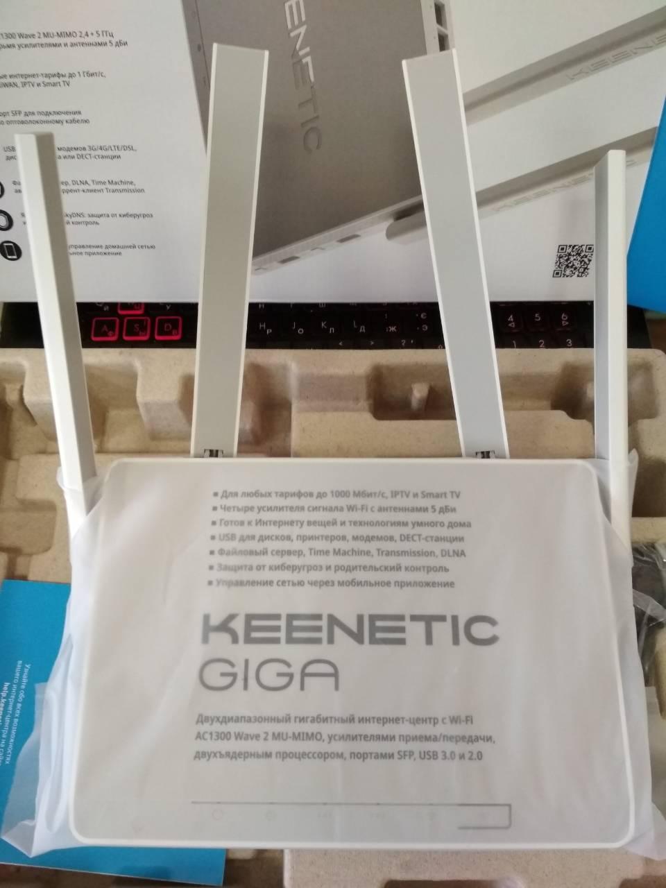 Keenetic Giga характеристики